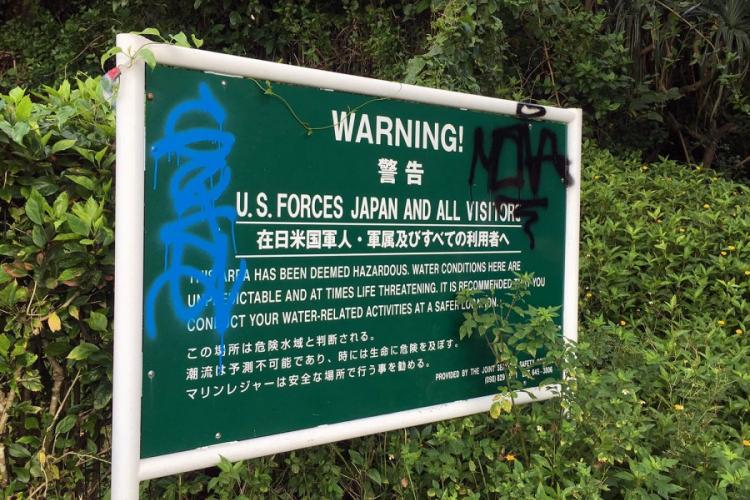 "A sign at Apogama, Okinawa, also known as Mermaid Grotto, warns vistors to conduct ""water-related activities at a safer location."" AYA ICHIHASHI/STARS AND STRIPES"