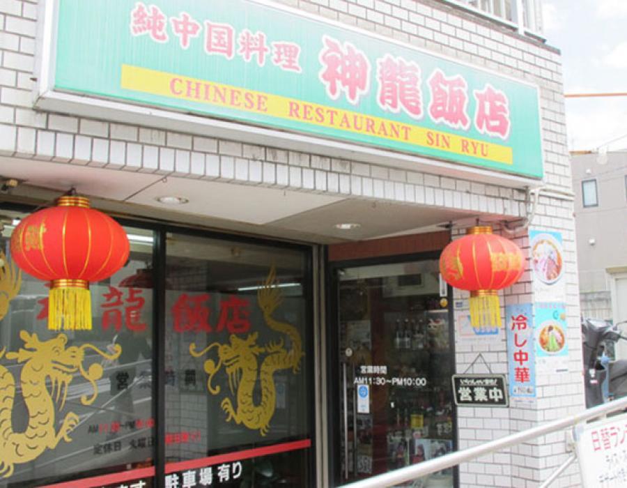 Shinryu Hanten: Tasty authentic Chinese dishes near Camp Zama